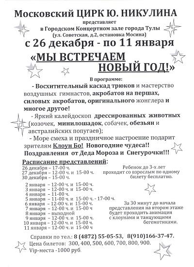 Афиша цирка Юрия Никулина в Туле