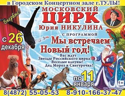 Афиша цирка на январь