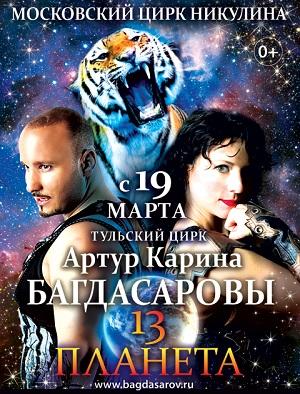 Тульский цирк афиша март 2016 Планета 13