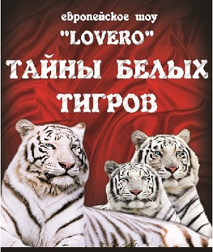 Тульский цирк афиша февраль 2016 Тайны белых тигров